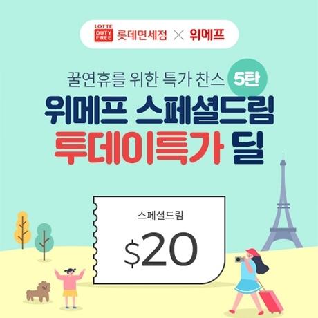 롯데인터넷면세점 스페셜드림 $20 + 마지막 2천장 추가!