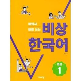 [5%적립] 배워서 바로 쓰는 비상 한국어 초급 1