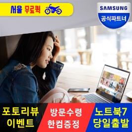 [삼성전자] [ 한컴증정이벤트 ] 삼성노트북7 NT750XBV-A29A / SSD256G/RAM8G/지문인식