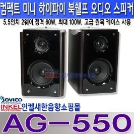 AG-550, 미니 하이파이 오디오 스피커,북쉘프 스피커,정격60W, 최대 100W, 홈오디오,카페,매장,학교,교회,홈노래방등