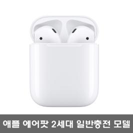 [애플] [쿠폰할인][당일출고]정품 에어팟 2세대 유선충전 블루투스이어폰 우체국택배 당일발송