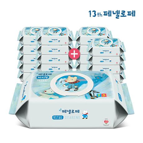 아기 물티슈 바이탈 플러스 세자린 캡형 70매 10팩+10팩