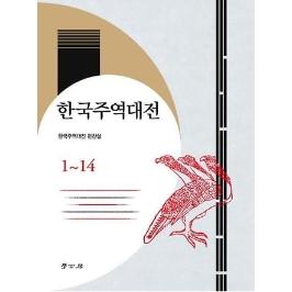 [5%적립] 한국주역대전 1~14 세트 (전14권)
