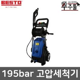 [무료배송]베스토 고압세척기 BHW-195 세차기 동급최강가성비