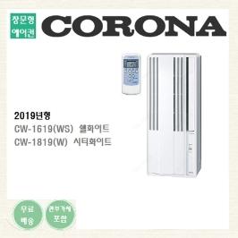 [코로나] 코로나 창문형 에어컨 2019년형 CW-1619(W) / 관부가세포함 / 무료배송 / 항공배송 / 창문형 에어콘