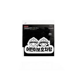 [아트사인] 프레이트 0027 16890mm/어린이보호차량/화이