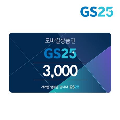 한정수량 10,000개 / GS25 3천원권