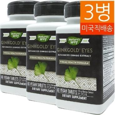 [해외배송] 3병 네이쳐스웨이 징크골드 아이즈 Ginkgold eyes 60정