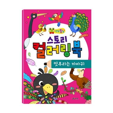 연두팡 스토리 컬러링북 - 멋부리는 까마귀