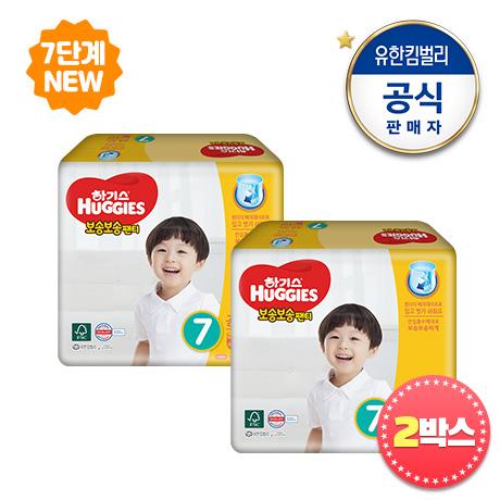 NEW 하기스 보송보송 7단계 팬티기저귀 2팩 x 2BOX
