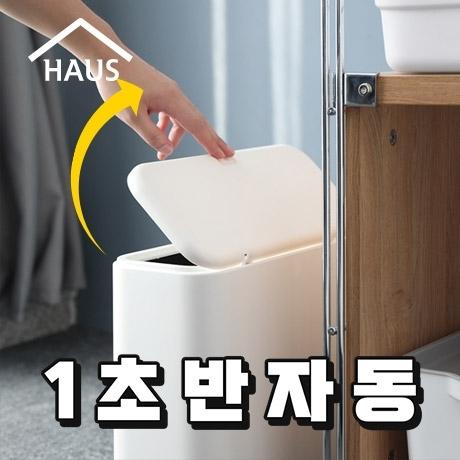 하우즈 원터치 휴지통