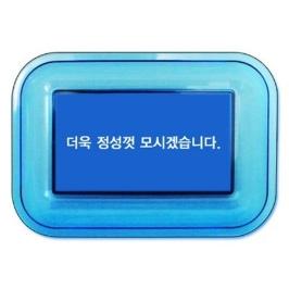 창구 수납용 접시 돈접시 통장접시(금융권창구필수품) 칼톤용접시- 대량주문가능