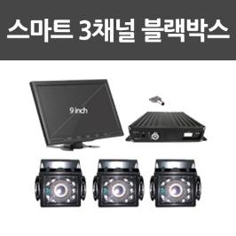 블랙박스 3채널 9인치 50만화소-16GB/대형차/버스