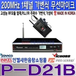 P-D21B, 가변식 200MHz 무선마이크 1채널,고성능 RF 모듈 탑재,LCD 디스플레이,노이즈 차단STEEL구조,PD21