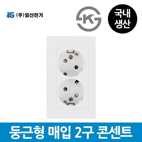 [일신전기]일신전기 매입 2구 콘센트 와이드 국내생산 KS