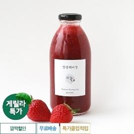 [게릴라특가] 후기보장 맛보장! 차꽃 수제 달콤베리청 500ml / 비정제원당, 국내산 꿀 사용