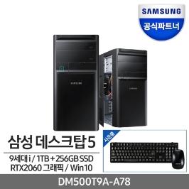 [최종혜택가] 삼성데스크탑 5 DM500T9A-A78 무료퀵