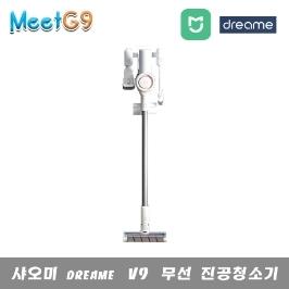 [샤오미] [100대한정][7천원쿠폰] 샤오미 dreame V9 무선 청소기 / 20KPA 흡입력 / 1.5KG초경량 / 무배