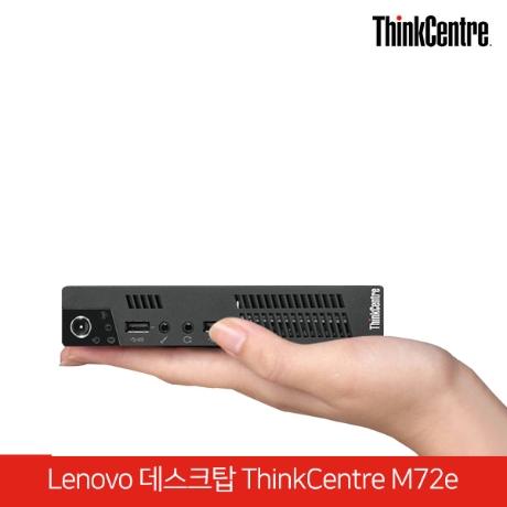 [레노버] [단,하루! 최종혜택가 8만원!] 레노버 씽크센터 미니PC ThinkCentre M72e 블랙라벨 컴퓨터