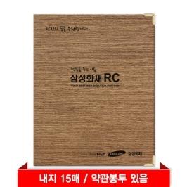 [삼성화재] 이코노 음이온 증권화일