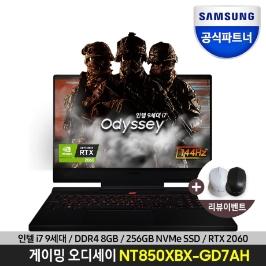 [최종가 174만] 삼성 게이밍 노트북 오디세이 NT850XBX-GD7AH