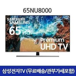 [해외배송] 삼성 2018년 65NU8000 65인치 TV
