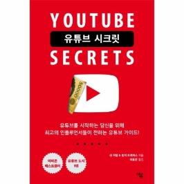 유튜브 시크릿 (유튜브를 시작하는 당신을 위해,Youtube SeCcrets)