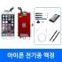 (조립형) 아이폰8액정 자가수리 교체
