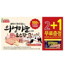 롯데 의성마늘 로스팜 400g(200gX2)+런천미트200g(2+1 행사)