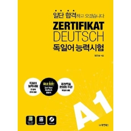 [5%적립] 일단 합격하고 오겠습니다 ZERTIFIKAT DEUTSCH 독일어능력시험 A1