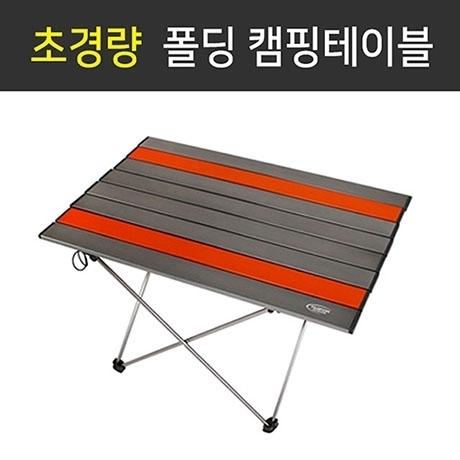 초경량 알류미늄 접이식 백패킹 캠핑 테이블 롤테이블 폴딩테이블 감성캠핑테이블/L사이즈