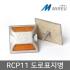 매립형 도로표지병 도로표시등 도로바닥등 노면표시등 RCP11
