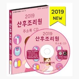 [5%적립] (CD) 2019 산후조리원 주소록 - CD-ROM 1장