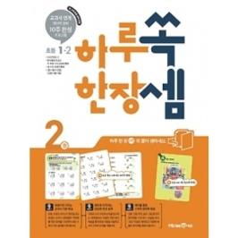 (현대Hmall)[밀크북] 하루 한장 쏙셈 초등 1-2 (2019년용)  교과서 연계 계산력 강화 10주 완성 프로그램