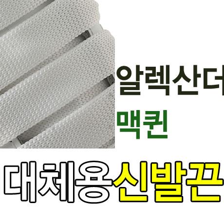 슈레이스 알렉산더 맥퀸 오버솔 스니커즈 대체용 신발끈 운동화끈 히라끈16mm