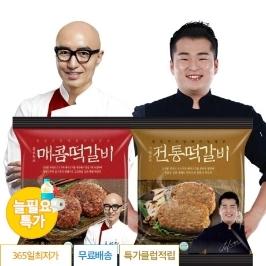 [늘필요특가]  천하일미 홍석천 이원일 떡갈비 매콤+전통 30팩 60장
