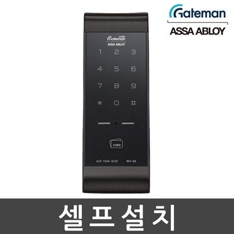 [게이트맨] [셀프시공] 게이트맨 디지털도어락 WV-43(비밀번호+카드키)