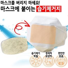 ★마스크향균필터 10장(30장 이상 구매시 일회용 마스크 1매 증정)