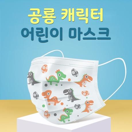 공룡 어린이 일회용 마스크 100매