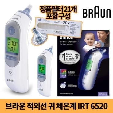 [브라운] 브라운 적외선 귀 체온계 IRT 6520