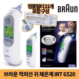 브라운 적외선 귀 체온계 IRT 6520
