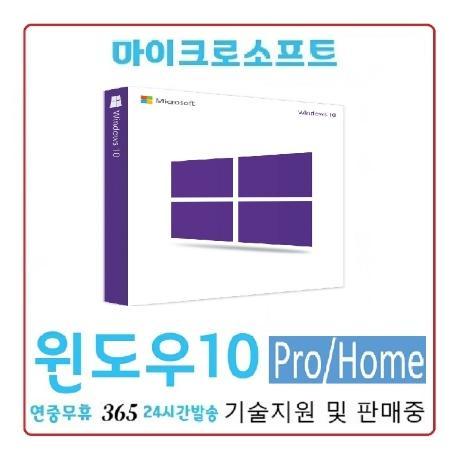 마이크로소프트 윈도우10 정품 제품키[프로/홈 가격동일] +10분 총알배송