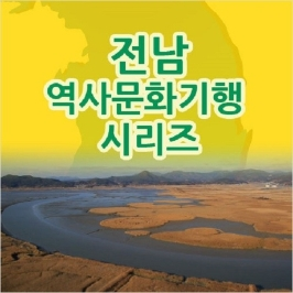 [1%적립] EBS 전남 역사문화기행 시리즈 81종 (263disc)