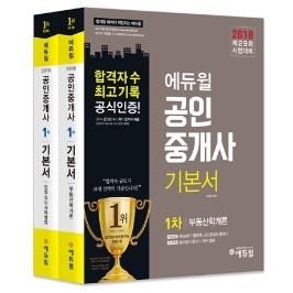 [원더배송] 2018 에듀윌 공인중개사 1차 기본서 세트