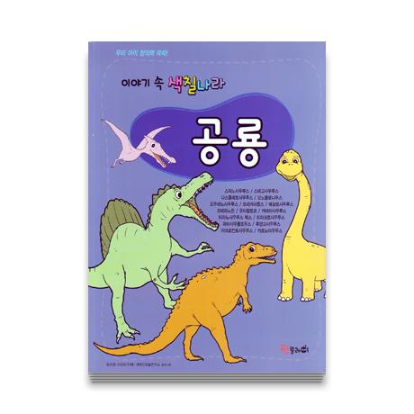 이야기 속 색칠나라 : 공룡