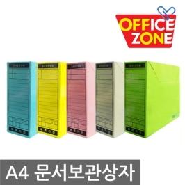 오피스존 A4 문서보관상자 낱개