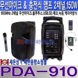 CS-910,,소형 충전 이동식앰프 150W,2채널 무선 900MHz,블루투스,USB,TF CARD, 녹음,라디오,뮤트,악기등