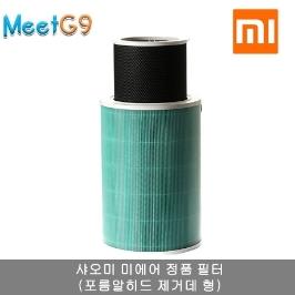 샤오미 미에어 정품 필터 (포름알히드 제거 형) / 미에어 필터 / 무료배송