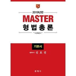 [5%적립] 2019 Master 형법총론 기본서