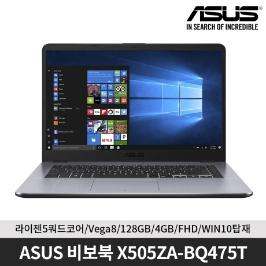 [쿠폰가 52.9만!] ASUS 비보북 X505ZA-BQ475T WIN10탑재 라이젠5 쿼드코어 IPS급 광시야각